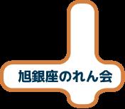旭銀座のれん会